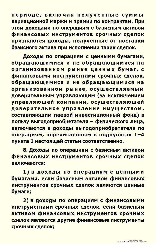 Все налоги России