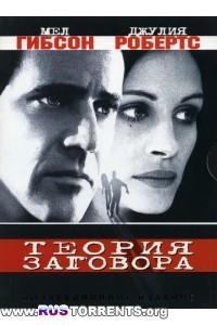 Теория заговора | BD-Remux 1080p | Лицензия