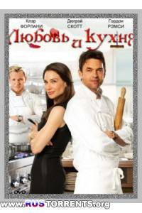 Любовь и кухня | HDRip | Лицензия