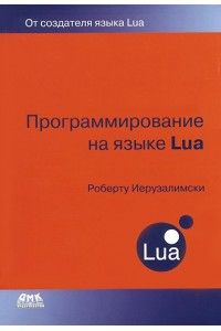 Роберту Иерузалимски - Программирование на языке LUA [3-е издание]   PDF