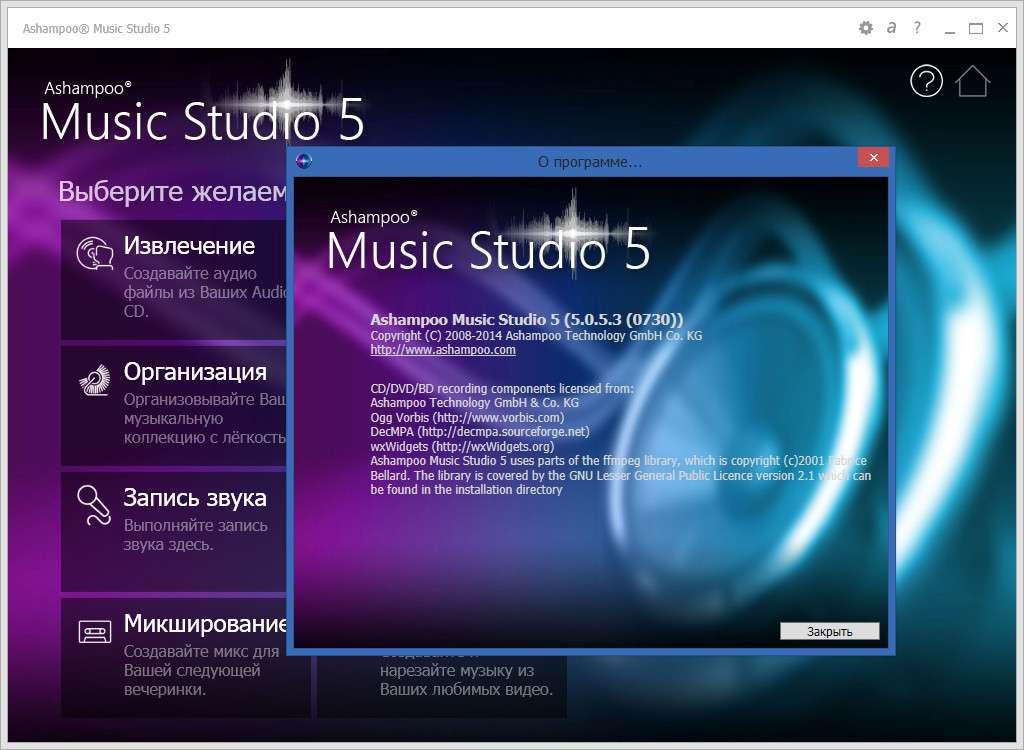 Ashampoo Music Studio 5.0.5.3 RePack (+ portable) by KpoJIuK