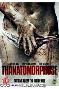 Танатоморфоз | DVDRip