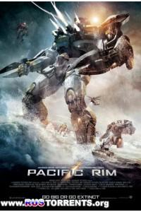 Тихоокеанский рубеж | BDRip 720p | Лицензия