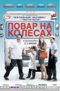 Повар на колесах | DVD5 | Лицензия