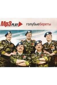 Голубые береты - MP3 Play. Музыкальная коллекция | MP3
