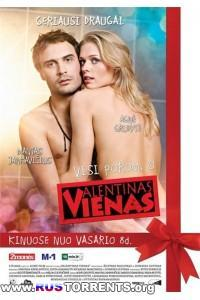 День святого Валентина | DVDRip