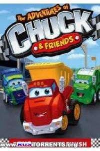 Приключения Чака и его друзей [01-07, 09-38] (2010-2012)   DVB