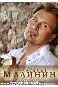Александр Малинин - Коллекция (1990-2013)