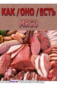 Как оно есть: Мясо | SATRip