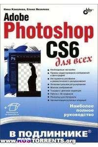 Нина Комолова, Елена Яковлева - Adobe Photoshop CS6 для всех | PDF