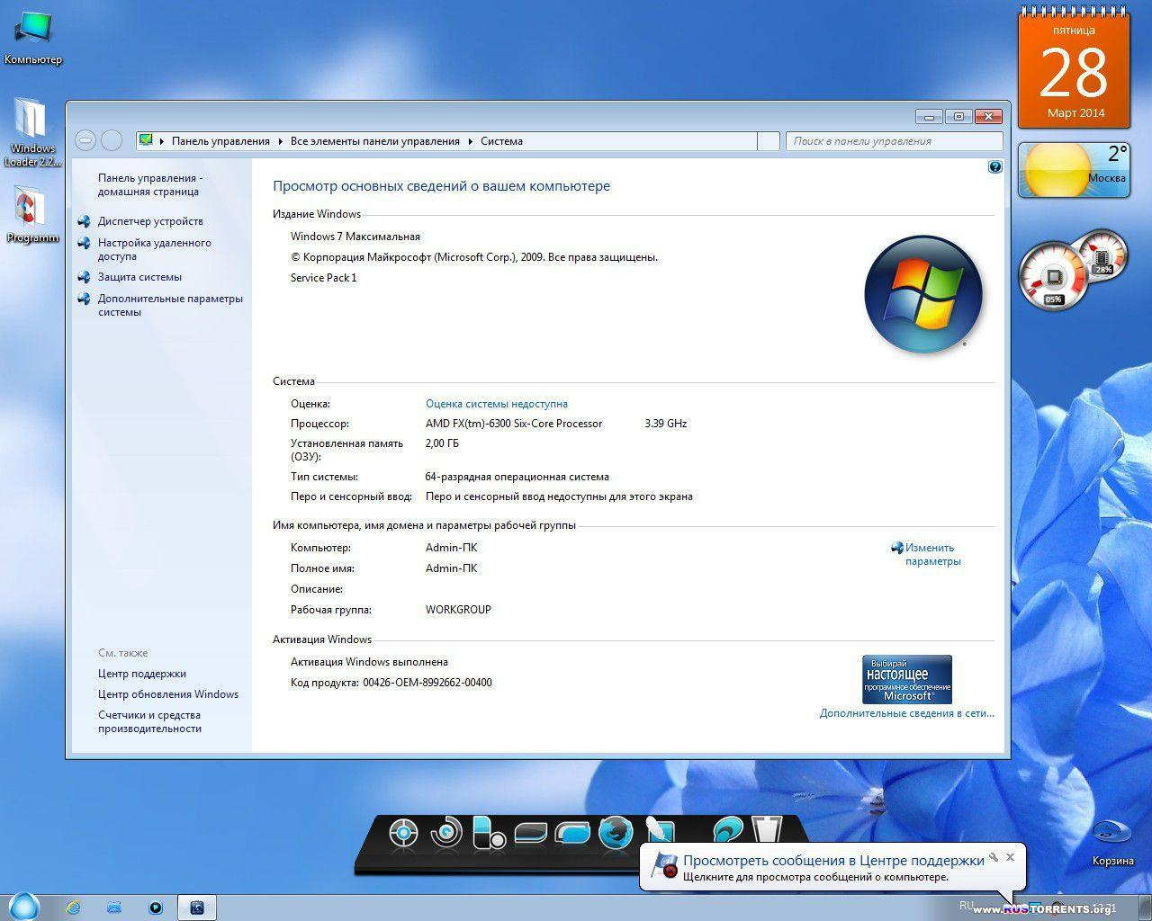 Windows 7 x86/x64 Ultimate Lite BeaStyle v.1.5 RUS