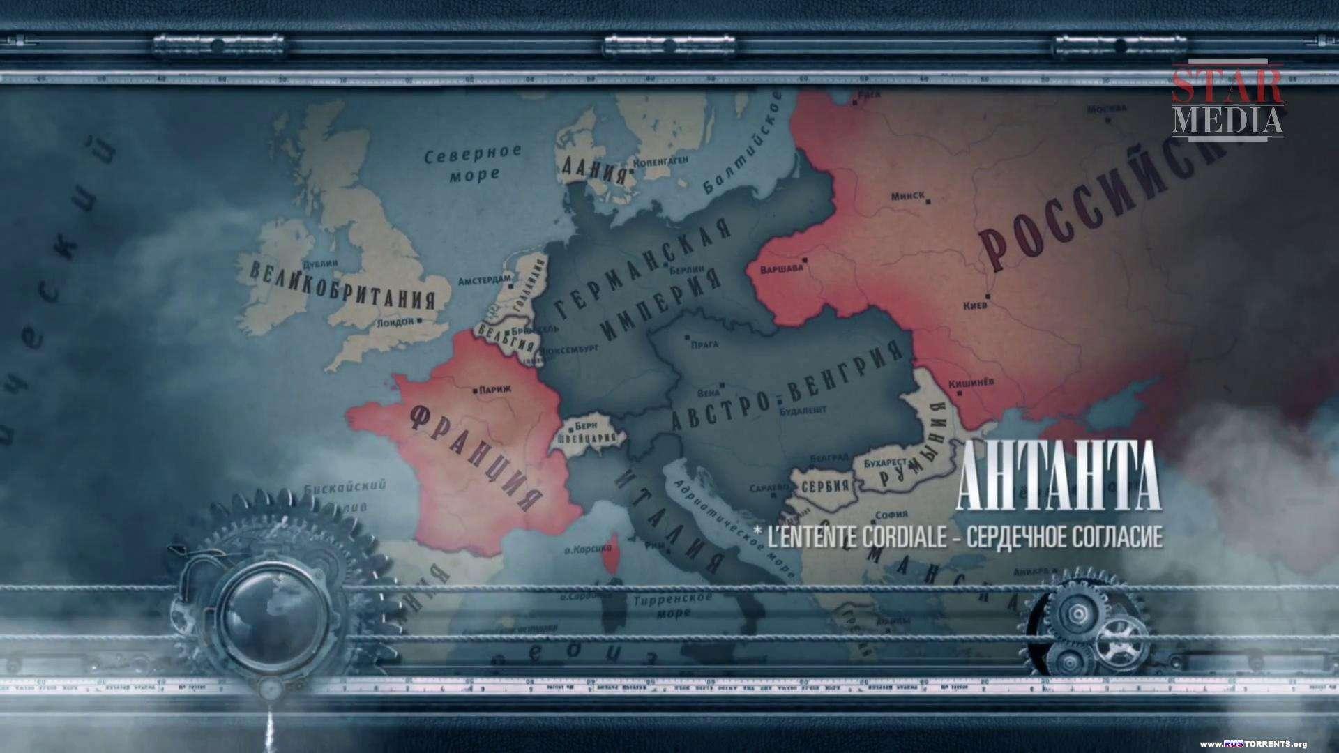 Первая мировая [01-08 из 08] | WEB-DL 1080p
