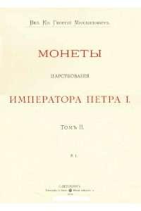 Великий Князь Георгий Михайлович - Монеты Российской Империи [12 книг] | PDF