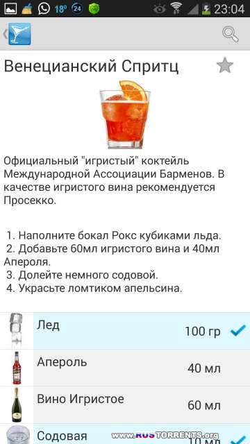 Мой Коктейль Бар Pro v1.7 | Android