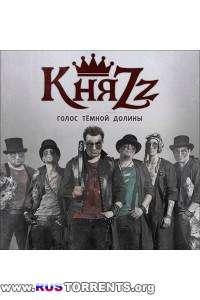 КняZz «Князь» (Андрей Князев) / Голос Темной Долины (Maxi-Single)