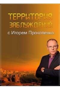 Территория заблуждений с Игорем Прокопенко [05.12.2014] | SATRip