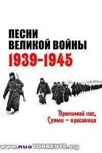 VA - Песни великой Победы (9CD)   MP3