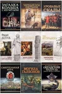 Серия - Исторический роман [210 книг] | FB2