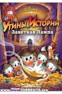 Утиные истории: Заветная лампа | DVDRip
