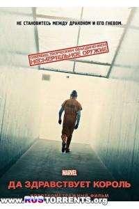 Marvel: Да здравствует король | BDRip 720p | Несмертельное оружие