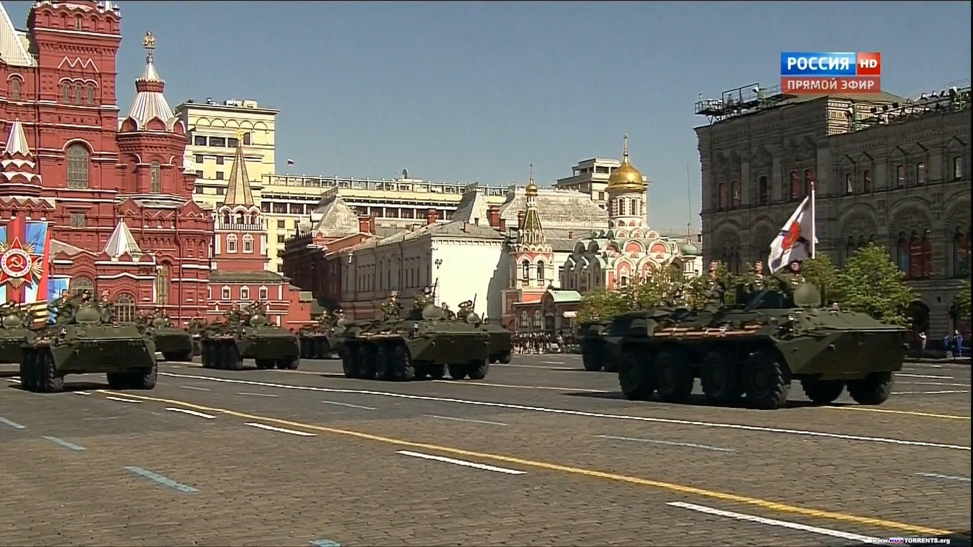 Парад Победы. Москва. Красная площадь | HDTV 1080p