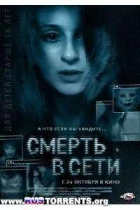 Смерть в сети | DVD5 | Лицензия