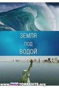 Земля под водой | HDTVRip | D