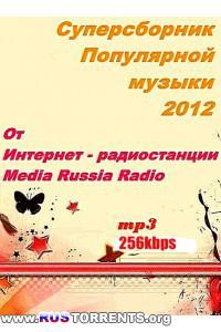 VA - Суперсборник ПОП Музыки от Media Russia Radio