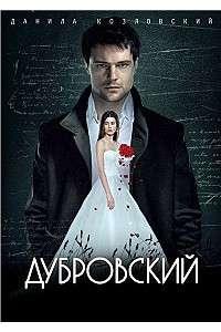 Дубровский [01-05 серии из 05] | HDTVRip | Расширенная версия