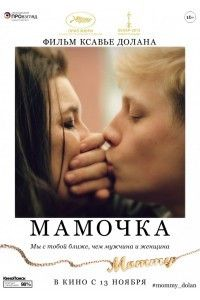 Мамочка | BDRip 720p | iTunes