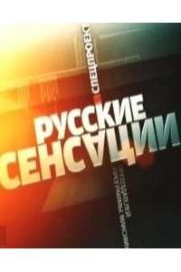 Новые русские сенсации - Наследники вождей [01.11.2014] | SATRip