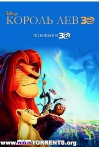 Король Лев 3D | BDRip 1080p | 3D-Video