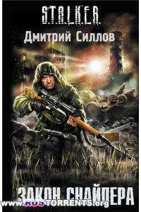 Дмитрий Силлов - S.T.A.L.K.E.R. Закон Снайпера | MP3