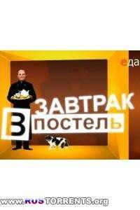 Завтрак в постель с Ильей Лазерсоном [01-72] | WEB-DL 720p