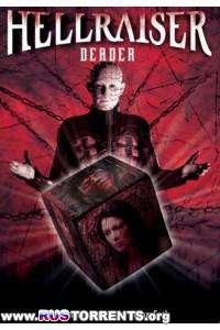 Восставший из ада 7: Проводник смерти | DVDRip