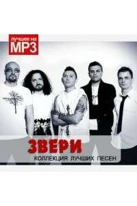 Звери - Коллекция лучших песен   MP3