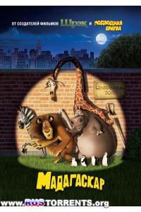 Мадагаскар | DVDRip
