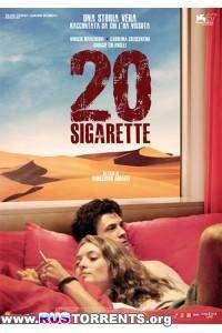 20 сигарет | HDRip