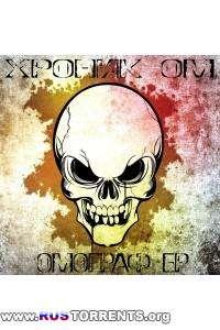 Хроник ОМ. - ОМограф EP | MP3