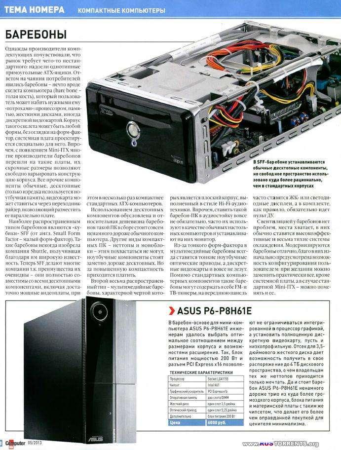 Computer Bild �5 (���� 2013)
