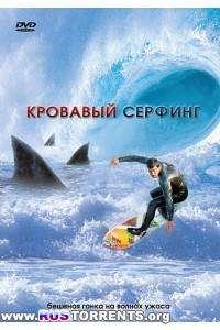 Кровавый серфинг | DVDRip