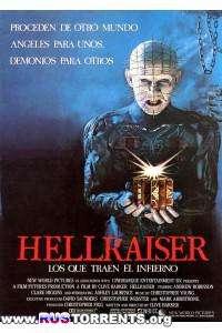 Восставший из ада | DVDRip | Антология