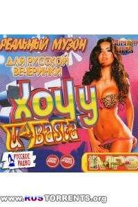 Сборник - Реальный музон для русской вечеринки | MP3