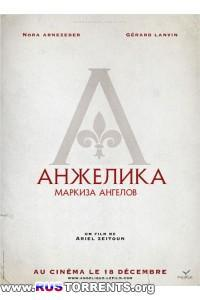 Анжелика, маркиза ангелов | DVDRip-AVC | Лицензия