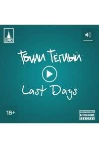Тбили Теплый - Last Days | MP3