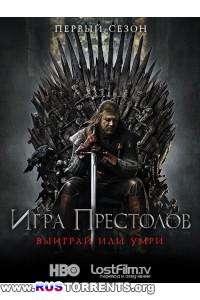 Игра престолов [01 сезон: 01-10 серия из 10] | HDTVRip | LostFilm