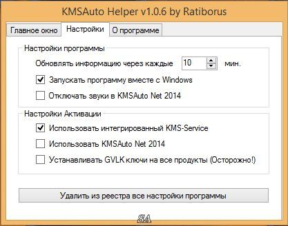 KMSAuto Helper 1.1.2 | PC