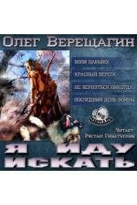 Олег Верещагин - Я иду искать | MP3