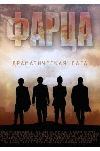 Фарца [01-08 серии из 08] | HDTVRip-AVC