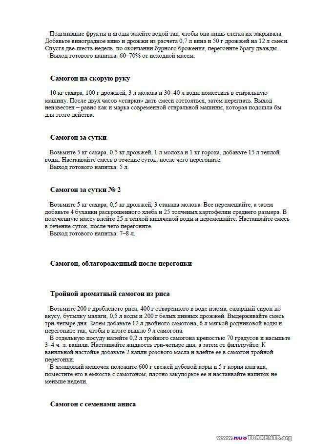 Юлия Лужковская - Вино, настойка, самогон в домашних условиях
